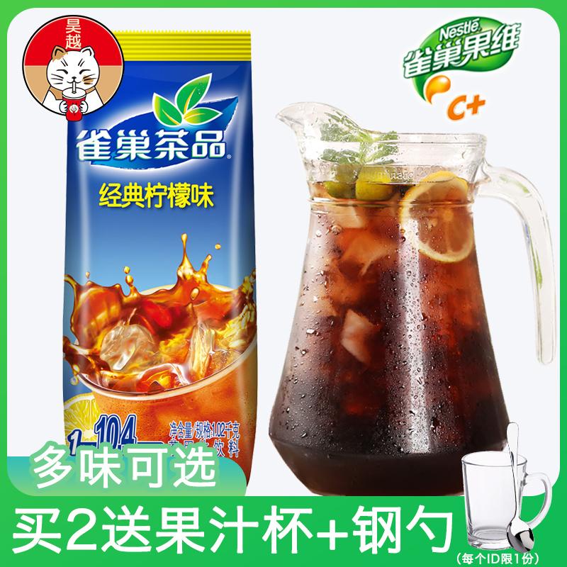 雀巢柠檬茶冲泡饮料冲剂冰红茶粉速溶饮料粉果维c雀巢柠檬茶粉