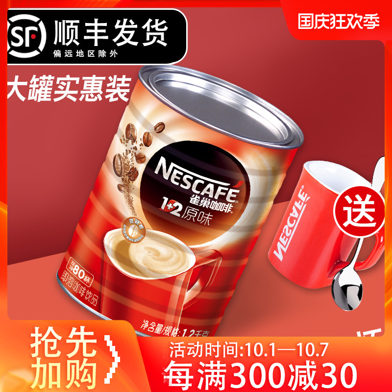Nestle coffee canned 1.2kg affordable three in one original coffee powder instant coffee nester coffee canned