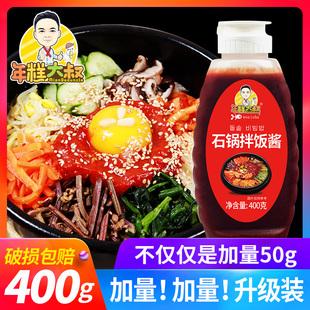 石锅拌饭酱 拌饭酱韩国风味料理辣酱 辣椒酱甜辣酱韩式拌饭酱400g