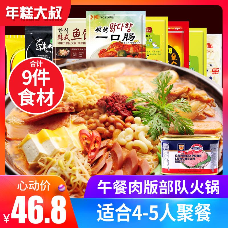 部队火锅食材组合韩式部队锅材料部对锅马克定食芝士年糕火锅套餐