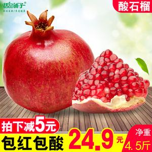酸石榴新鲜当季薄皮大红籽净重4.5斤孕妇水果陕西特产酸爽包邮