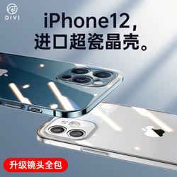 第一卫苹果12 iphone12promax手机壳