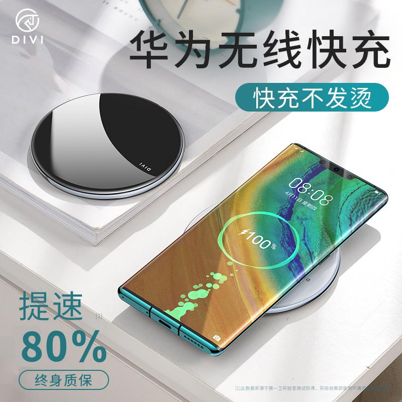 第一卫无线充电器超级快充通用华为mate30pro手机p40万能p30无限mate20苹果安卓por车载p20配件V30桌面nova5