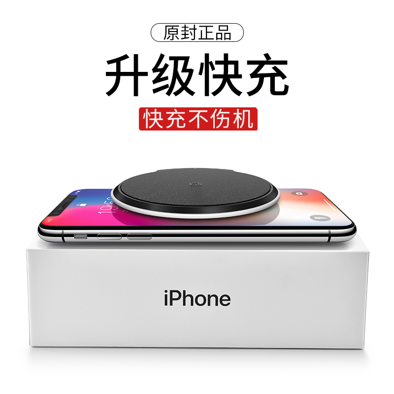 第一衛mix2s無線充電器iphoneX蘋果8P手機iphone8plus無限八快充板X