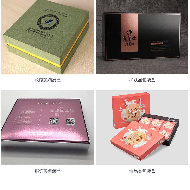 礼盒定制订做纸盒