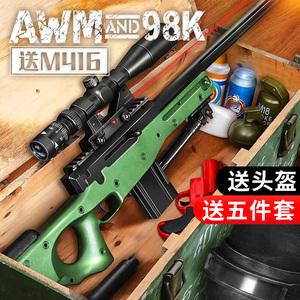 awm吃鸡98k儿童玩具m24狙击抢水弹枪男孩子真人全套装备6岁7九八k