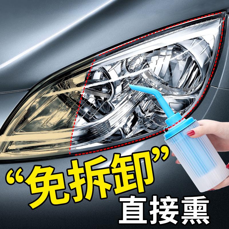 汽车大灯翻新修复液车尾发黄翻新清洗剂灯罩划痕老化抛光清洗工具