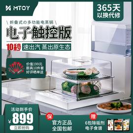 MTOY折叠电蒸锅多功能家用三层蒸箱智能大容量多层电蒸笼蒸菜神器