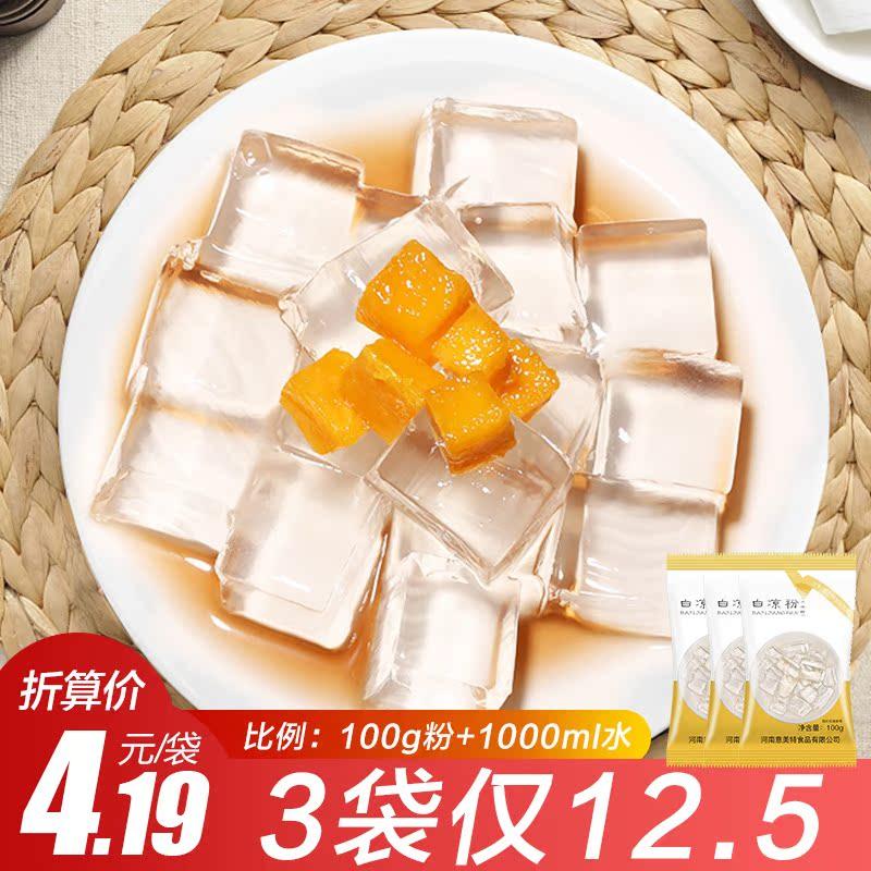 (用10元券)白凉粉儿果冻食用做果冻冰冰粉自制白凉粉家用食用粉白凉粉儿童