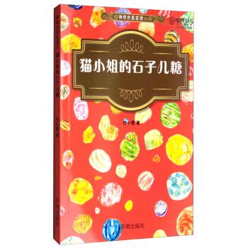 【正版RT】猫小姐的石子儿糖 开明出版社 任小霞 9787513125239
