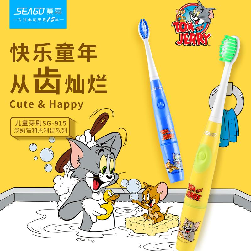 seago /赛嘉儿童电动3-6岁牙刷