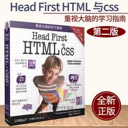 正版图书  Head First HTML与CSS  WEB开发设计参考 网站制作书籍HTML标准 计算机网站制作自学参考网站建设入门书籍html5