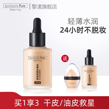 Cordyceps militaris skin nourishing foundation dry skin mother mask Concealer air cushion BB moisturizing and lasting female Li Jiaqi Qi recommends