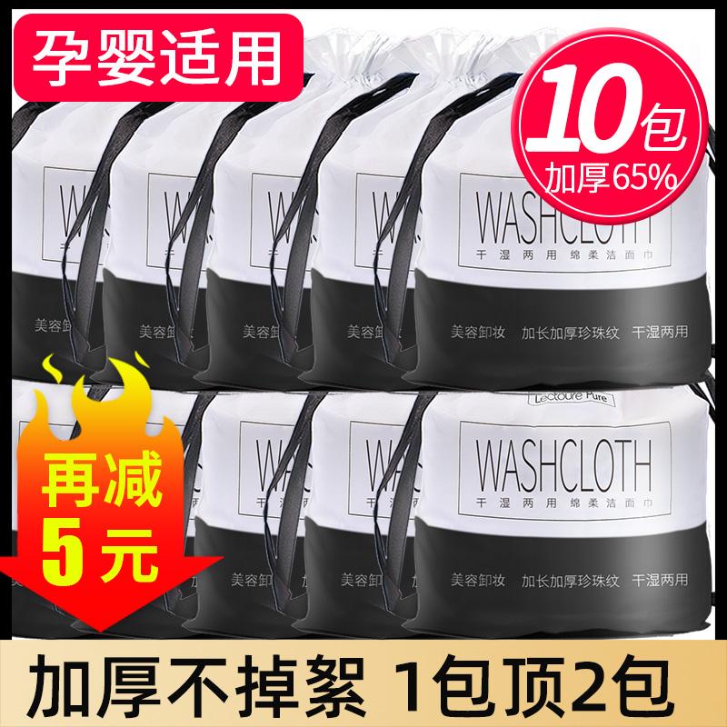 10卷丨洗脸巾纯棉一次性男洁面巾纸