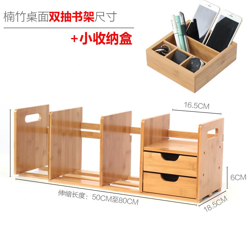 假一赔三楠竹桌面办公室简易桌上小书架学生