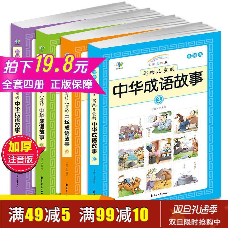中华成语故事大全小学生版彩图注音一二三四五年级课外必读书班主任推荐儿童读物成语小故事书3-6-10岁课外阅读书儿童书籍正版