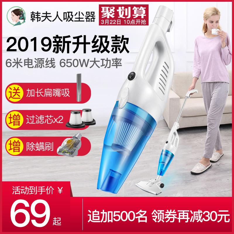 韩夫人手持推杆二合一吸尘器聚划算99元