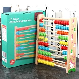 10档计算1-3-6加减益智岁早教算术算盘木制架玩具教具数学儿童减