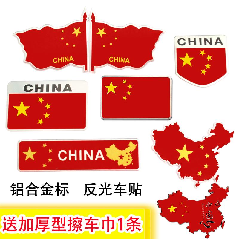 爱国车贴中国国旗车贴创意五星红旗个性3d立体改装划痕遮挡车身贴