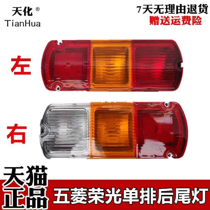 适用于五菱荣光小卡后尾灯货车单排刹车灯倒车灯双排转向灯罩配件