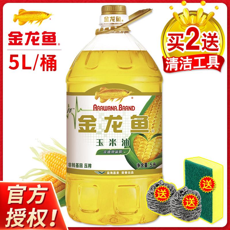 金龙鱼玉米油5L/桶装玉米胚芽油食用油粮油植物油非转基因压榨5升