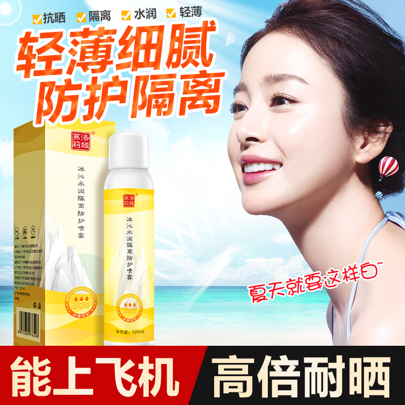 Sunscreen spray can be carried on airplanes. Li Jiaqi recommends whitening mens facial protection against ultraviolet radiation.