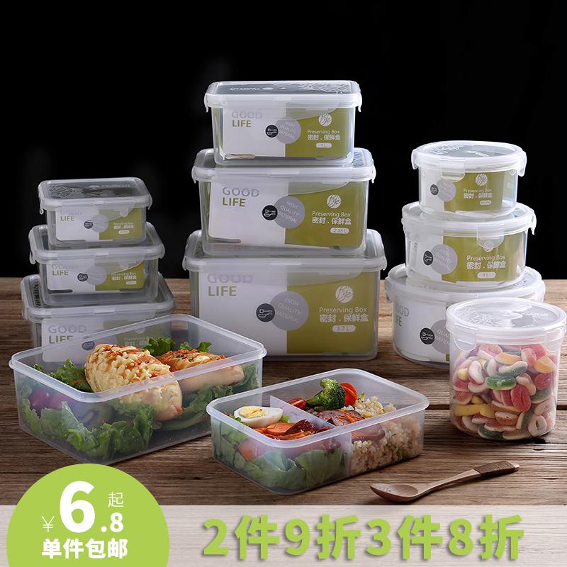 保鮮盒塑料長方形圓形家用帶蓋大號冰箱冷凍水果食物便當盒密封盒