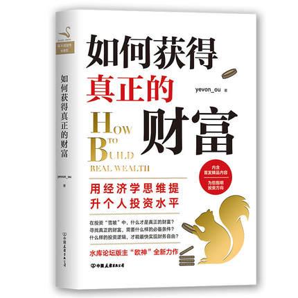 WG 如何获得真正的财富 平装 yevon_ou 水库欧神作品 经济学思维书籍 投资建议 投资理财经管财经书籍 磨铁图书