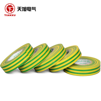 PVC Electrician insulation tape yellow and green two-color electric power flame retardant tape grounding line identification electric tape 20 m