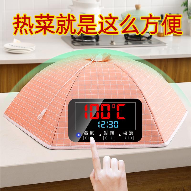 冬季防尘保温菜罩饭菜餐桌饭罩神器家用盖菜罩加热菜折叠加厚罩子