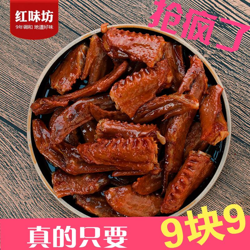 选三包邮红味坊黯然销魂火锅系列川味美食卤鸭翅150克只要9元9