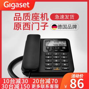 集怡嘉原西门子电话机座机家用固定电话座机办公固话 德国Gigaset