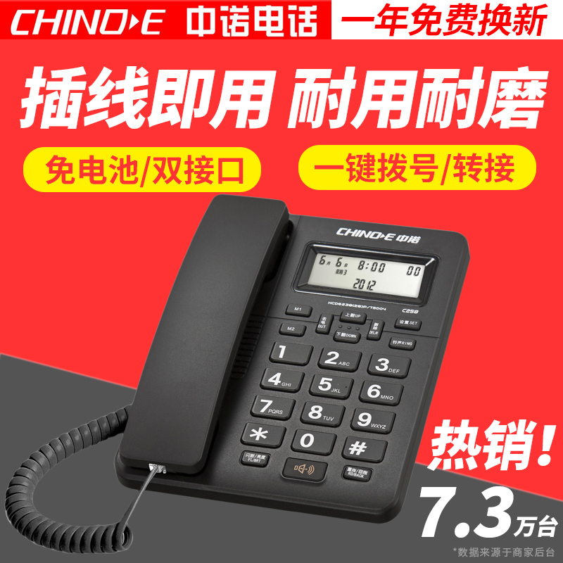 中诺C258 电话机 办公家用固定座式商务电信有线座机时尚创意坐机