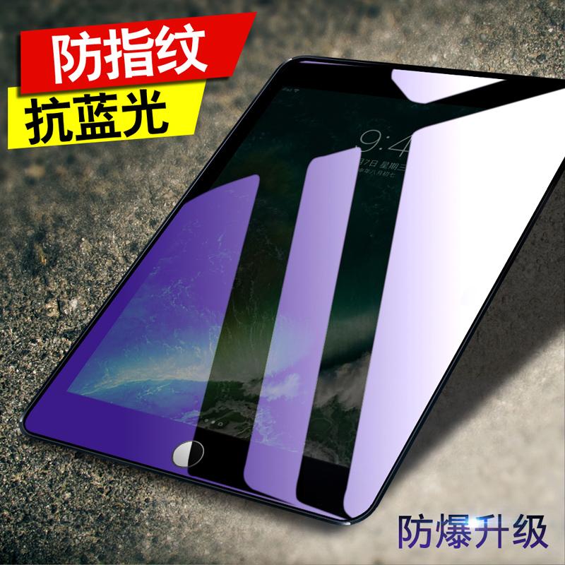 ipad2018钢化膜新款平板9.7英寸电脑air2新版ipadair苹果ipad4刚化mini1/2/3/4玻璃pro10.5寸pro12.9护眼蓝光