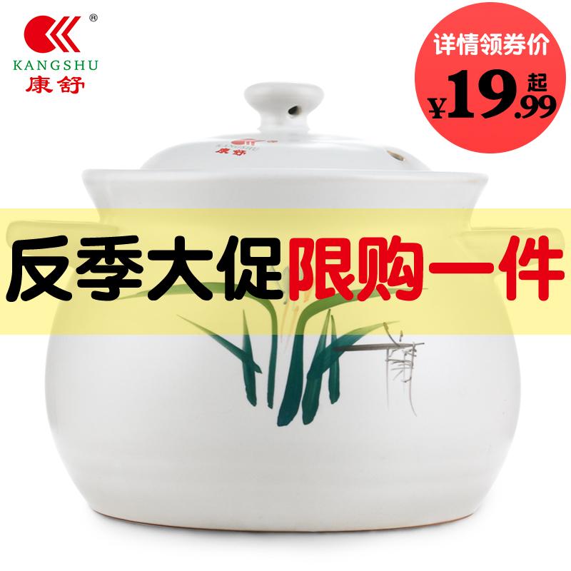 康舒砂锅耐高温炖汤煲熬粥煲汤砂锅明火陶瓷煲土锅家用燃气炖锅