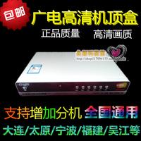 广电高清机顶盒佛山大连太原宁波东莞合肥南京有线数字电视机顶盒