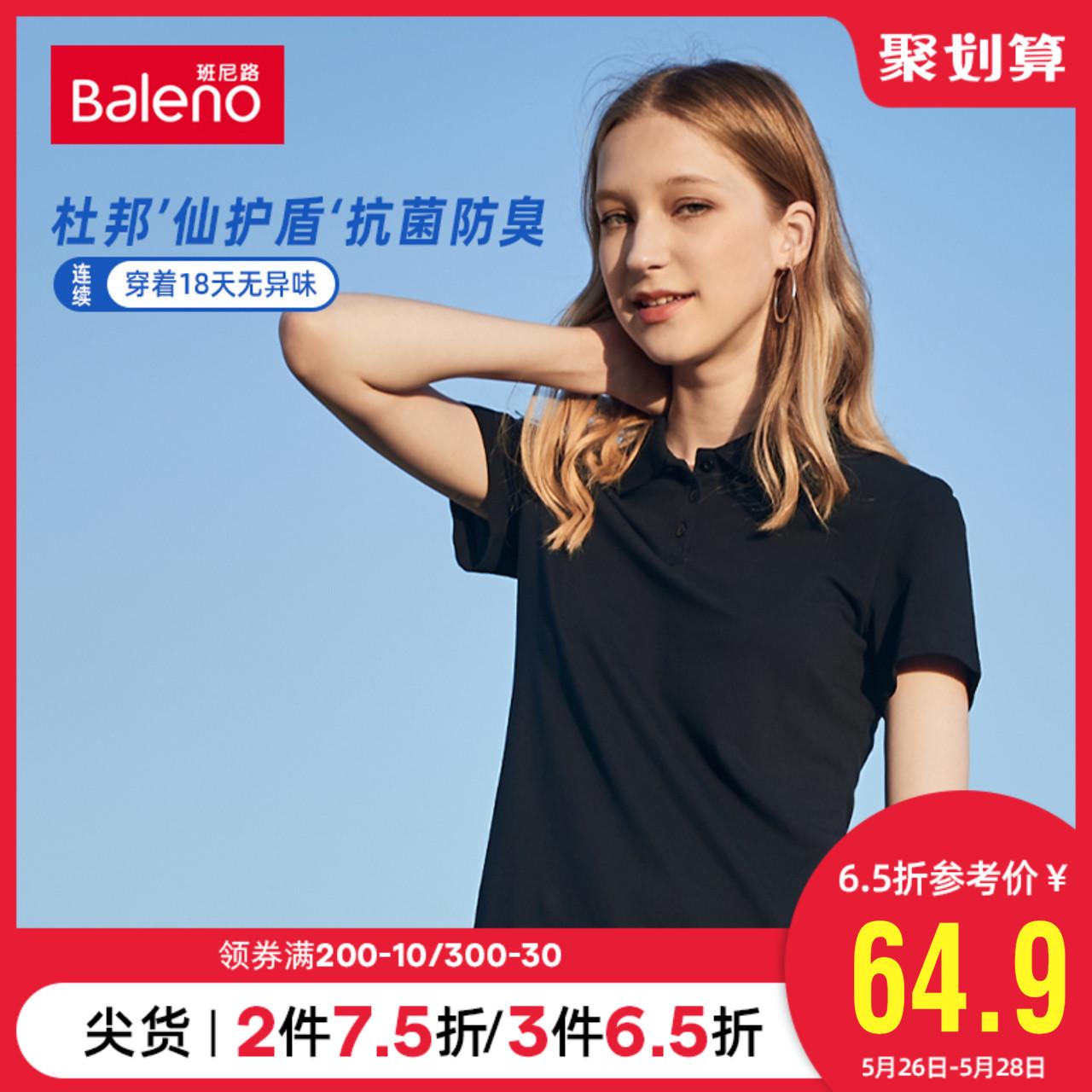 班尼路2020夏季新款翻领纯色polo衫
