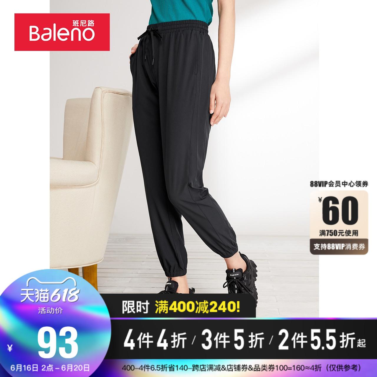 班尼路2021春夏新款弹力运动休闲运动针织裤女卫裤薄款轻便哈伦裤