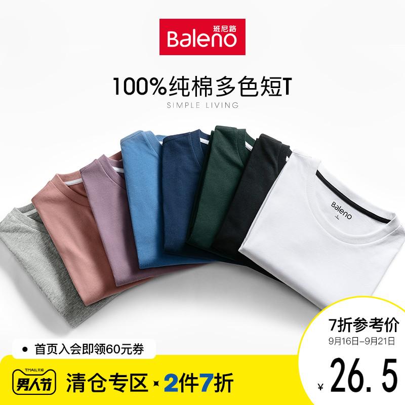 班尼路 纯色t恤男白色打底衫纯棉上衣半袖体恤夏季短袖男情侣款