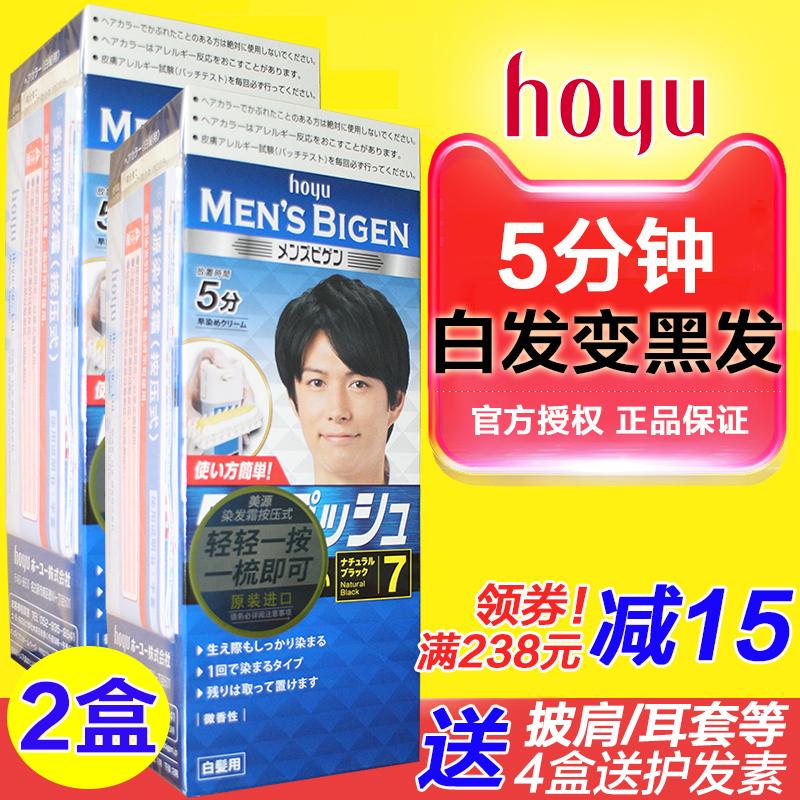 Япония чистый импорт прекрасный источник краска для волос подготовка 2 коробка мужской краска для волос крем натуральные черный завод краска для волос мороз