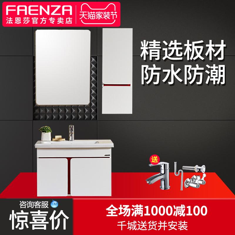 11-12新券法恩莎卫浴PVC浴室柜组合 陶瓷台盆洗脸洗手盆柜FPG3649A 送龙头