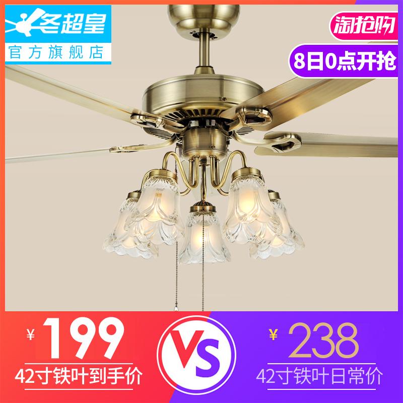 餐厅风扇灯 木叶吊扇灯客厅欧式带灯铁叶电风扇灯的家用风扇吊灯