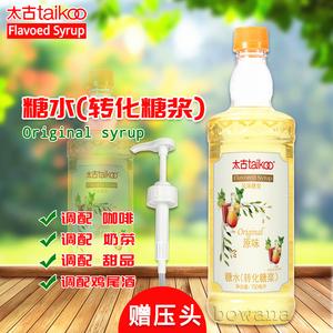 领2元券购买Taikoo太古原味糖水 转化糖浆 咖啡 红茶 奶茶 调酒饮品伴侣750ml