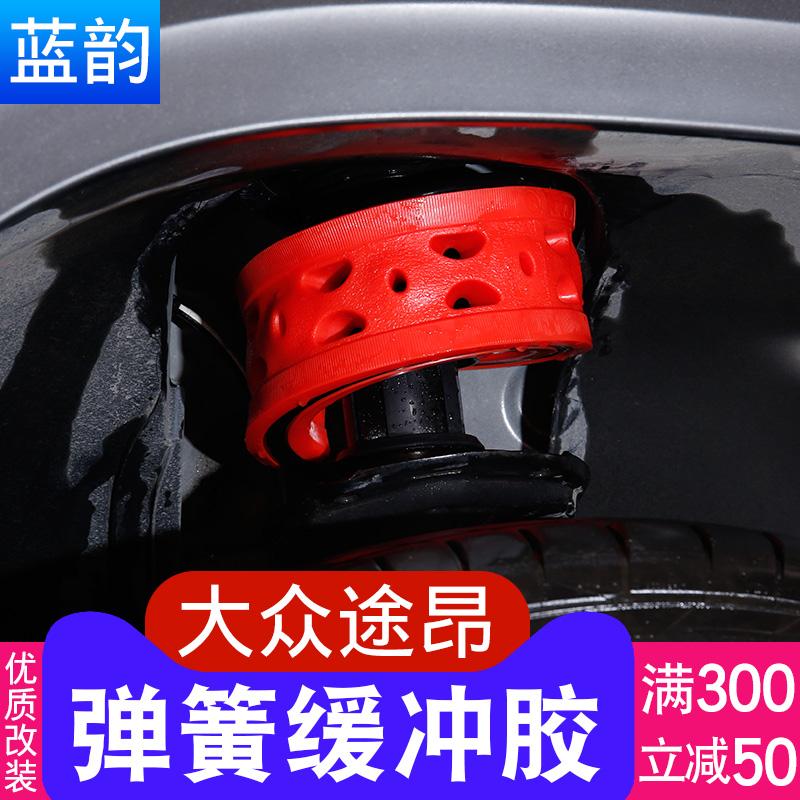 Volkswagen способ дорогой амортизатор шок клей буфер клей способ дорогой подвеска весна ремонт украшения специальный