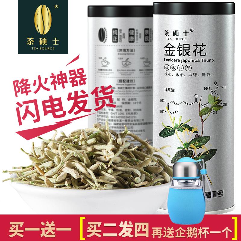 Купить 1 отдавать 1 золото и серебро цветок цветы чай золото и серебро ароматный чай хэнань печать курган может взять жасмин чай