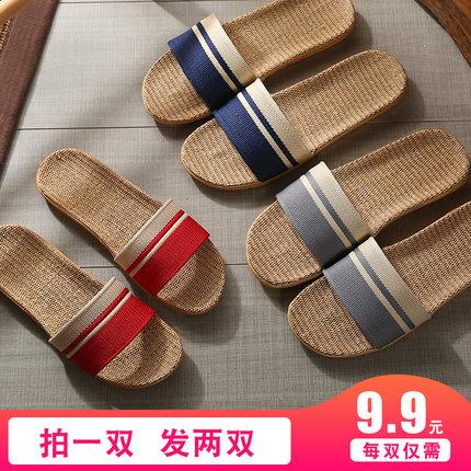 买一送一居家亚麻拖鞋女透气情侣家用厚底室内四季凉拖鞋男士夏天