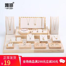 雅珀白皮珠宝展示道具柜台橱窗摆件架翡翠玉器饰品店展示套装组合