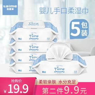 Taime婴儿湿巾纸新生幼儿宝宝手口专用屁屁湿纸巾80抽大包装 特价