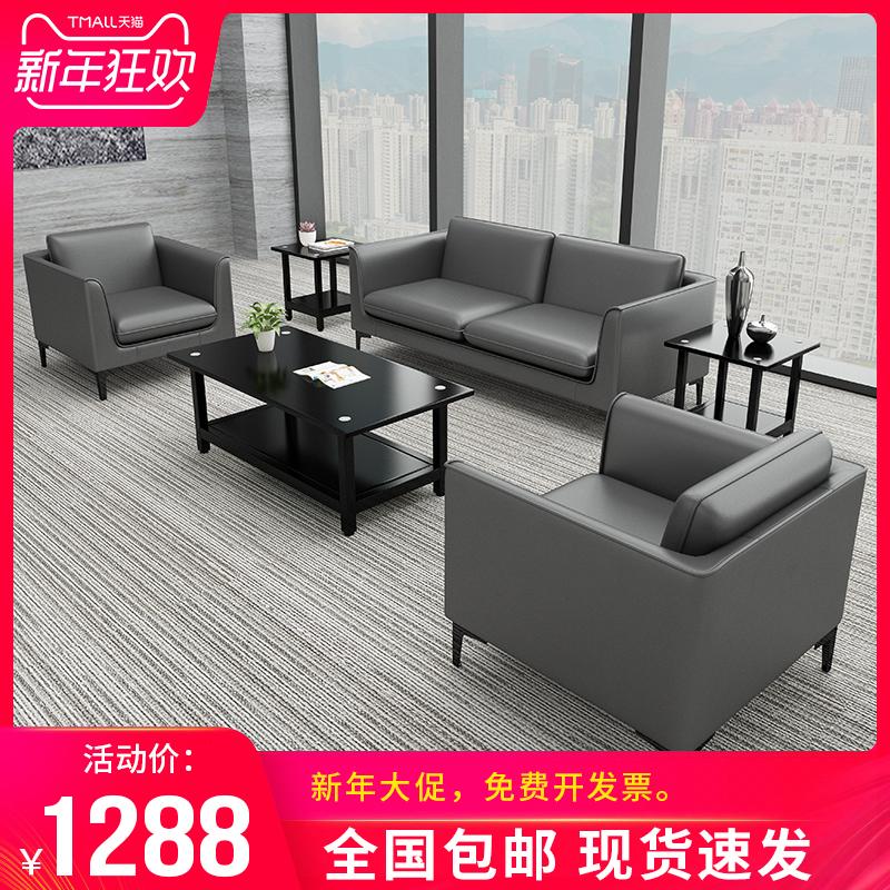 辦公室沙發接待室簡約現代會客區經濟型商務辦公沙發茶幾組合套裝