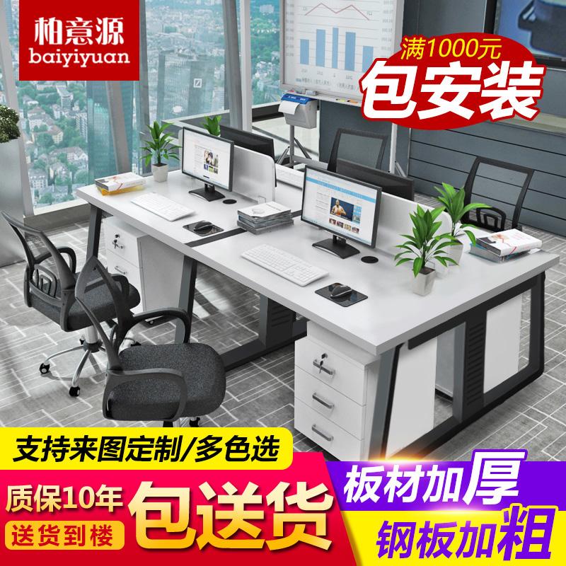 Офис член стол 4 человек офис мебель простой современный работа позиция член работа стол стол стул сочетание стандарт